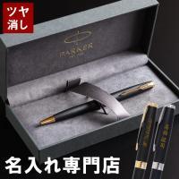 名入れOK!【 PARKER パーカー (ソネット)オリジナルボールペン マットブラック GT CT...