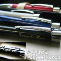 【PARKER!(URBAN)海外人気の個性的なボールペン】  ■握りやすさとデザイン性を融合したボ...