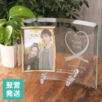 【名入れOK! メモリーガラス フォトフレーム 写真立て L判 】  ■結婚祝いの定番! ゆるくカー...