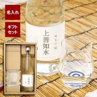 父の日 のプレゼントにも!【 名入れOK! 白瀧 上善如水 純米吟醸 720ml + 利き猪口 味わ...