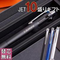 名入れOK!【 JE10盛ギフトセット/2&1 3機能 JETSTREAM PRIME 0....