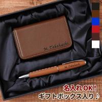 【 名入れOK! カジュアル名刺入れ&ボールペン ビジネス2点セット】  ◆名刺入れ カードケースに...