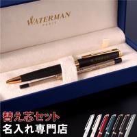 名入れOK!【 WATERMAN ( ウォーターマン ) ボールペン メトロポリタンエッセンシャルボ...