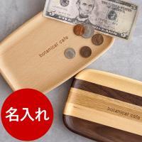 【 名入れOK! 木製 キャッシュトレイS 】  ■ナチュラルでやさしいフォルムのキャッシュトレイ♪...