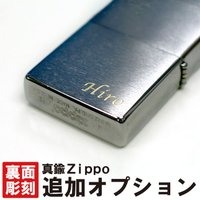 【オリジナル名入れギフト】>>商品本体ではありません!<< ◆真鍮ジッポー(zippo)のウラ面彫刻...