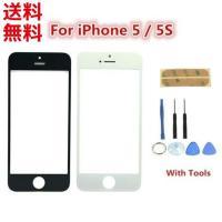 ●iPhone5/5S/5C専用 修理・交換用フロントガラスです。(互換品) ●対応機種 Apple...