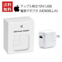 iPad / iPad mini / iPhone / iPod対応[USB給電] AC - USB...