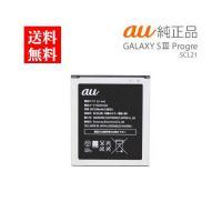 【対応機種】 エーユー サムスン  GALAXY S3 III progre SCL21  電池種類...