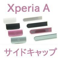 ●ドコモ ソニー Xperia A SO-04E専用 キャップ カバー 2点セットです。 (イヤホン...