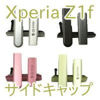 ●ドコモ Xperia Z1f (SO-02F) 専用サイド防水キャップ です。  (Micro S...