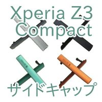 ●Xperia Z3 Compact (SO-02G)用 サイド キャップ カバー 2点セット[互換...