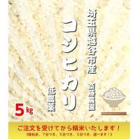 こちらのお米は農薬の回数を減らした農薬節減栽培(低農薬栽培)で育てられた埼玉県越谷市産のコシヒカリで...