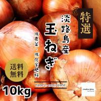 こちらの玉ねぎは、兵庫県淡路島のcreativefarmで、減農薬・減化学肥料で育てられました。有機...