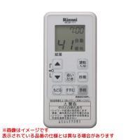 給湯器とセットで送料無料  リンナイ ガス風呂給湯器用   コードレスリモコンセット MBCTW-1...
