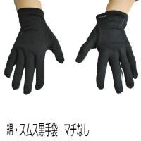 黒の綿手袋ND1502