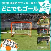 親子でサッカーを楽しみたい人 公園や広場でサッカーを楽しみたい人  どこでもサッカーシュートが決めら...