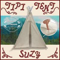 ティピは、平原に住むアメリカ原住民のお家で、 一端を束ねた円錐形のテントです。  小さなティピテント...