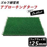 本物の芝と変わらない打ち心地 練習用ゴルフマット 耐久性抜群!持ち運び簡単! フェアウェイと変わらな...