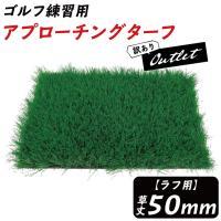 耐久性抜群!持ち運び簡単! 本物の芝と変わらない打ち心地でゴルフ練習ができるマット(ラフ用)   室...
