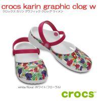 crocs karin graphic clog w クロックス カリン グラフィック クロッグ ウ...