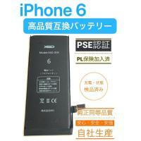 iPhoneバッテリーPSE認証取得済です。 バッテリーの消耗が激しい・充電が溜まりにくい時などにご...