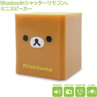 Bluetooth世界最小スピーカー 大人気 リラックマ モデル 在庫限りの限定プライス しかも自撮...