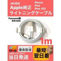 iPhoneの純正ライトニングケーブルです(バルク品) LightningCable フォックスコン...