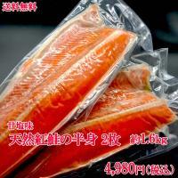(鮭 さけ サケ)天然紅鮭の半身 2枚(約1.6kg前後) 業務用 たっぷり 脂乗り◎