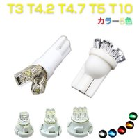 メーター球、インジケーター、エアコンパネル LED T3 T4.2 T4.7 T5 T10 5色 1...