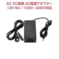 AC/DC変換 電源アダプター 12V 6A 100V〜240V対応◆送料無料 1ヶ月保証