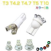 メーター球、インジケーター、エアコンパネル LED T5 ホワイト・ブルー・レッド・イエロー・グリー...