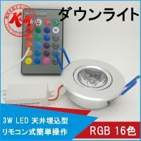 RGB 16色マルチカラー 3W LEDダウンライト リモコン式 インテリア LED照明 LED 電...
