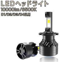 CREE LED 6000K(車検対応) 6000ルーメン ヘッドライト フォグランプ LED D2...