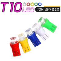 LED T10 SMD 選べるカラー5色 メーター球 タコランプ インジケーター ウェッジ球 超拡散 全面発光 2個セット 送料無料 1ヶ月保証 K&M