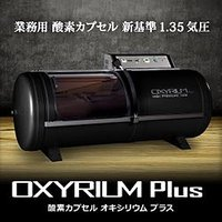 酸素カプセル オキシリウムプラス 1.35気圧 業務用・プロフェッショナル向け。『オキシリウムプラス...