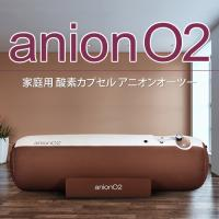 【anionO2製品仕様】 ●カプセル本体:直径63×長さ230(cm) 重量 11kg  ●素材:...