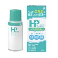 「HPローション」は、水分を与える・油の膜で覆う等皮膚表面の一時的な対処ではなく、皮膚の内側から作用...
