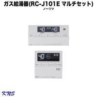 ノーリツ ガス給湯器リモコン RC-J101E マルチ  エコジョーズ 給湯器同時購入用