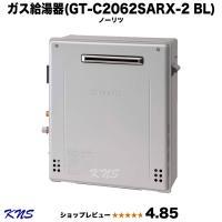 ノーリツ ガス給湯器 エコジョーズ GT-C2062SARX BL 据置型 20号 オート (GT-C206SARX)後継機種