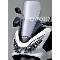 適用号機PCX(JF56)/PCX150(KF18) ポリカーボネート製 高さノーマル比約260mm...