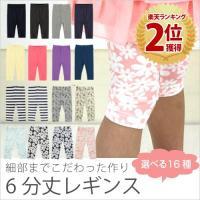 足元のおしゃれに!POPカラーシンプルレギンス   ■仕様:ショートパンツやスカートに合わせて履くと...