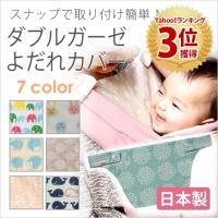 (ブランド)あかちゃんといっしょ (素材)綿100% ダブルガーゼ (生産国)日本 (特徴)赤ちゃん...