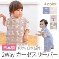 日本製 2wayスリーパー サイズ:60〜85cm 素材:6重ガーゼ 綿100% 洗うほどにふわふわ...