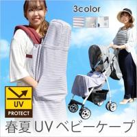 UV対策に!抱っこ、おんぶ、スリング、ベビーカー、授乳に使える 春夏 UVケープ♪