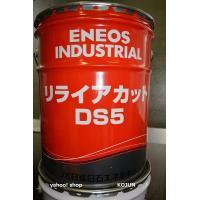 リライアカット DS5は不活性硫黄型極圧剤と新規の摩擦調整剤を併用した非塩素不活性硫黄系アンチミスト...
