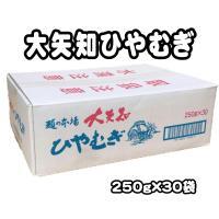 大矢知ひやむぎ 冷麦 250g×30袋 7.5kg 箱買い
