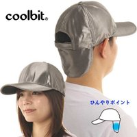 coolbit クールビット チタンキャップ 通気性 遮熱性 抜群の涼しい帽子 熱中症対策 帽子