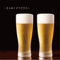 グラス きらめく タンブラー L 410ml (ビアグラス ビールグラス ビアジョッキ 食洗機対応)