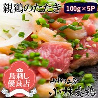 朝引きの九州産の親鶏を、新鮮なうちにタタキに調理。 ご自宅に届いて、すぐに味わえます  自家製のタレ...