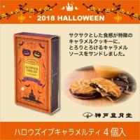 サクサクとした食感が特徴のキャラメルクッキーに、繊細でくちどけのよいミルクチョコレートに包まれた国産...